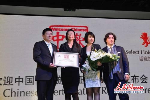 """希尔顿集团获得""""欢迎中国""""项目首批认证"""